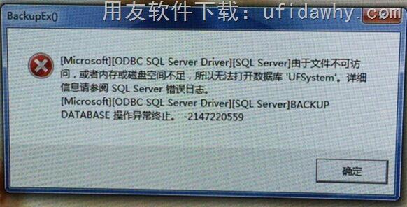 """由于文件不可访问,或者内存磁盘空间不足,所以无法打开数据库""""ufsystem"""" 用友知识堂 第1张图片"""