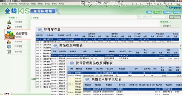 金蝶KIS商贸系列进销存软件免费版下载地址 金蝶软件 第7张图片