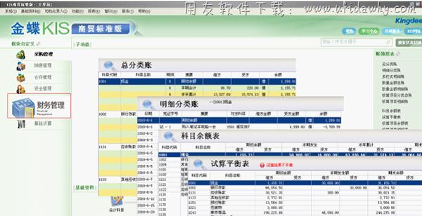 金蝶KIS商贸系列进销存软件免费版下载地址 金蝶软件 第6张图片