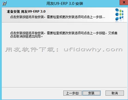 用友U9ERP系统安装教程_怎么安装用友U9软件? 用友U9 第7张图片