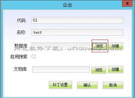 用友U9ERP系统怎么创建企业账套的图文教程? 用友U9 第2张图片