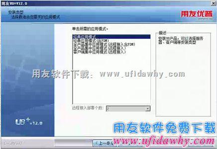 用友U8+V12.0免费下载及安装教程 用友U8 第14张图片