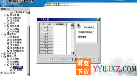 用友U820ERP普及版安装金盘免费试用官方正版下载地址-非破解版