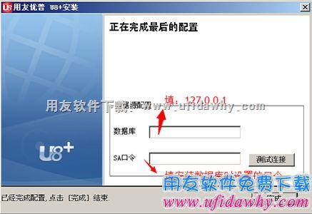 用友U8+V12.0免费下载及安装教程 用友U8 第23张图片