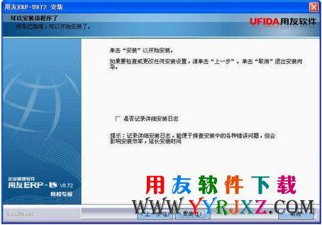 会计电算化考试用友U872考试专版免费下载及安装教程 会计电算化软件 第12张图片