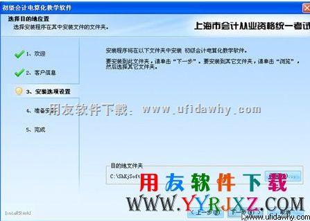 上海会计电算化软件免费下载和安装教程 会计电算化软件 第6张图片