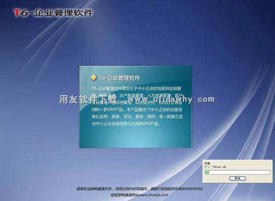 用友T6企业管理软件V6.2plus免费下载及安装教程 用友T6 第9张图片