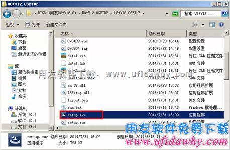 用友U8+V12.0免费下载及安装教程 用友U8 第4张图片