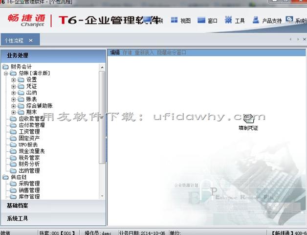 用友T6企业管理软件V6.2免费试用版下载地址 用友T6 第5张图片