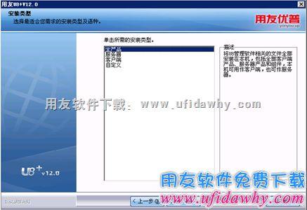 用友U8+V12.0免费下载及安装教程 用友U8 第15张图片