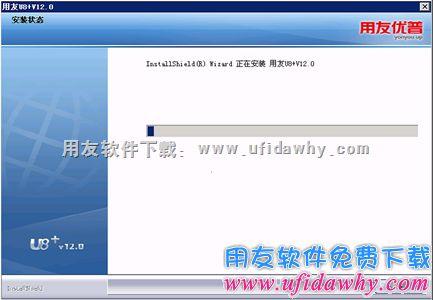 用友U8+V12.0免费下载及安装教程 用友U8 第21张图片