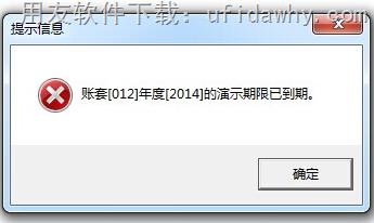 用友T3提示:账套[001]年度[2015]的演示期限已到期。