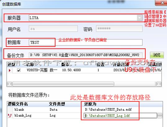 用友U9V2.8ERP系统免费下载地址及安装教程 用友U9 第15张图片