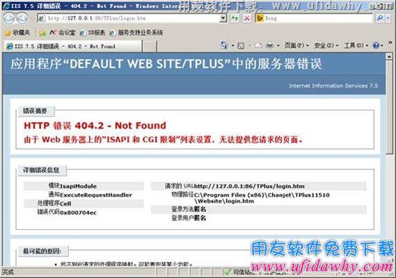 登录用友畅捷通T+时提示HTTP 错误 404.2 - Not Found?