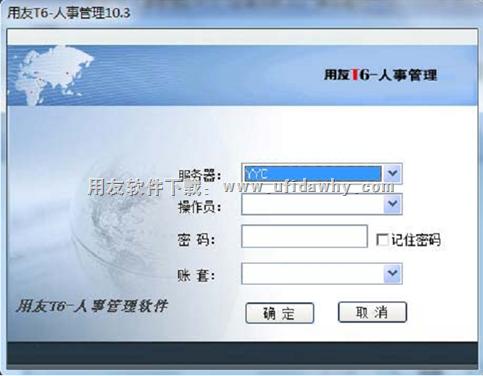 用友T6HR人事管理10.3系统免费下载及安装教程
