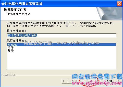 会计电算化天顿财务软件免费下载和安装教程 会计电算化软件 第13张图片