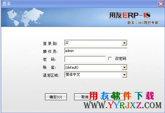 用友u861erp软件安装金盘免费试用官方正版下载地址-非破解版
