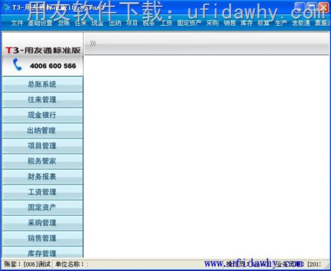 用友T310.8plus2网络版免费下载地址 用友T3 第3张图片