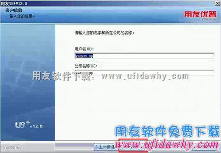 用友U8+V12.0免费下载及安装教程 用友U8 第12张图片
