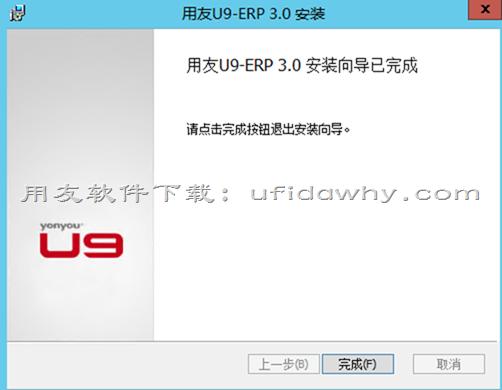 用友U9ERP系统安装教程_怎么安装用友U9软件? 用友U9 第9张图片