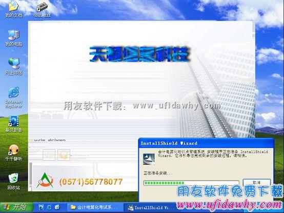 会计电算化天顿财务软件免费下载和安装教程 会计电算化软件 第7张图片