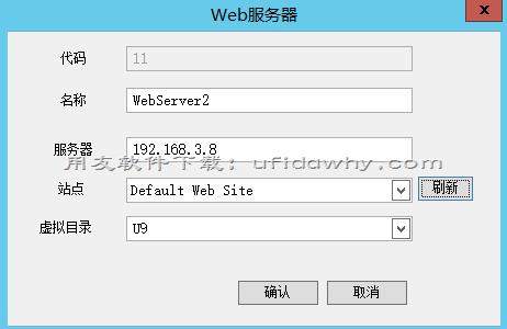 用友U9ERP系统安装教程_怎么安装用友U9软件? 用友U9 第13张图片
