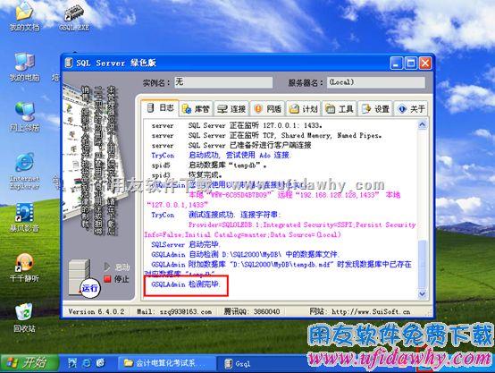 会计电算化天顿财务软件免费下载和安装教程 会计电算化软件 第18张图片