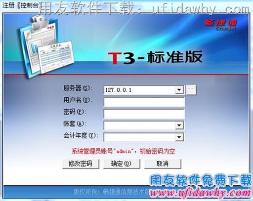 用友T3通10.9标准版_用友T3网络版10.9免费版