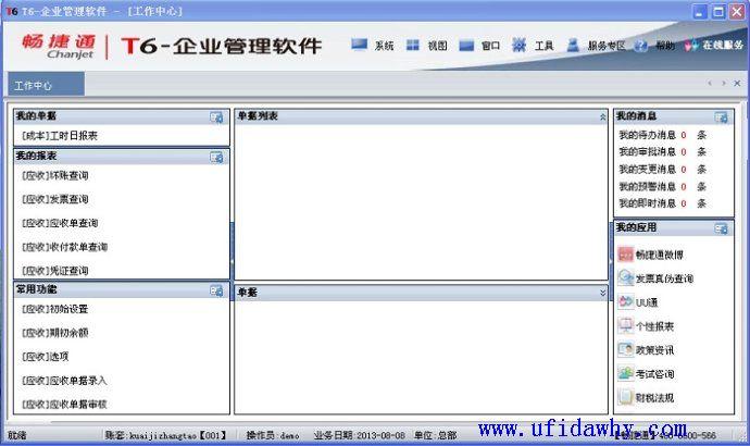 用友T6中小企业管理软件T6V6.0 all in one免费版