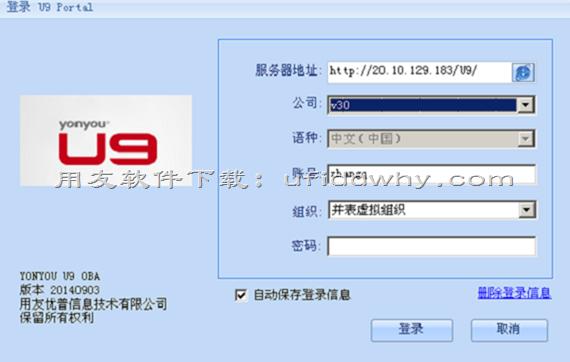 用友U9ERPV3.0系统官方安装金盘免费下载地址