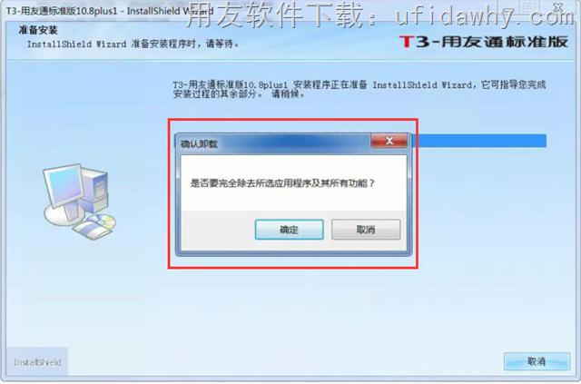安装用友T3时提示:是否要完全除去所选应用程序及其的有功能?