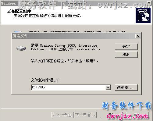 win2003server操作系统怎么安装用友财务软件_如何装用友的详细步骤? 用友知识堂 第8张图片