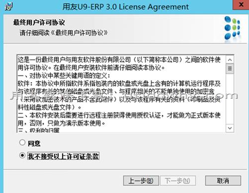 用友U9ERP系统安装教程_怎么安装用友U9软件? 用友U9 第5张图片