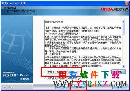 会计电算化考试用友U872考试专版免费下载及安装教程 会计电算化软件 第5张图片