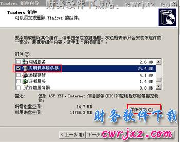 win2003server操作系统怎么安装用友财务软件_如何装用友的详细步骤? 用友知识堂 第2张图片
