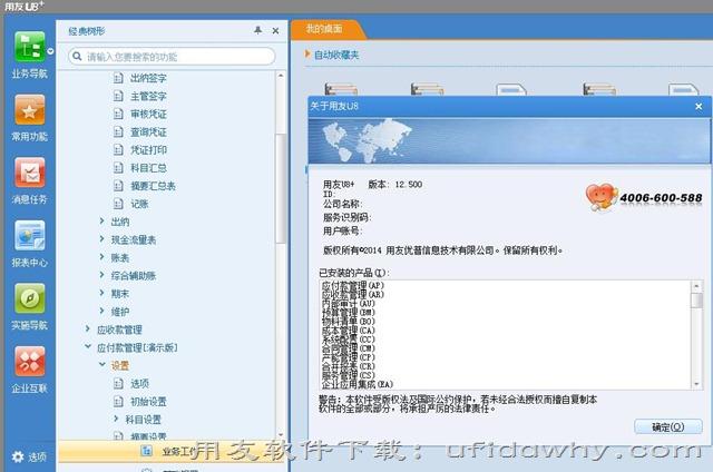 用友U8+V12.5ERP软件系统免费下载地址_用友优普U8V12.5免费试用版 用友U8 第4张图片