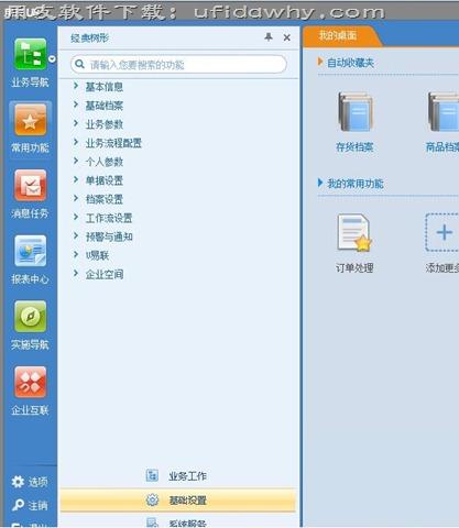 用友U8+V12.5ERP软件系统免费下载地址_用友优普U8V12.5免费试用版 用友U8 第3张图片
