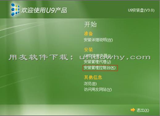 用友U9ERP系统安装教程_怎么安装用友U9软件? 用友U9 第16张图片