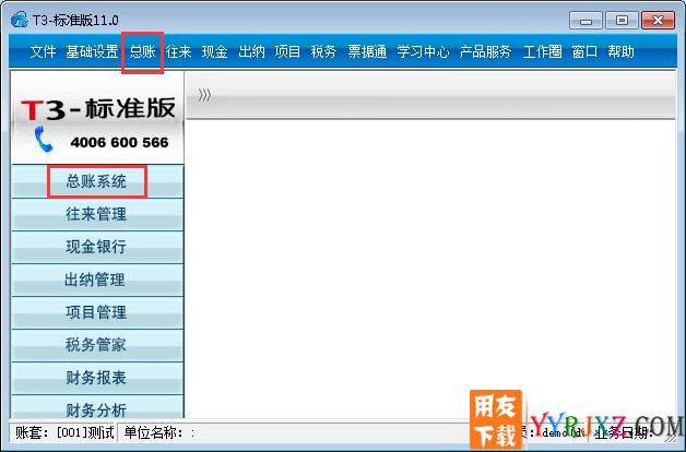 """为什么用友T3里新建的账套,登录用友T3软件后找不到""""总账""""模块? 用友知识库 第5张图片"""