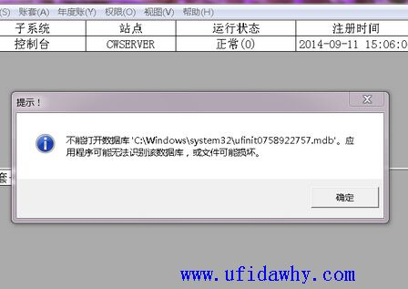 ufinit0589031399.mdb应用程序可能无法识别该数据库或文件可能损坏 用友知识堂