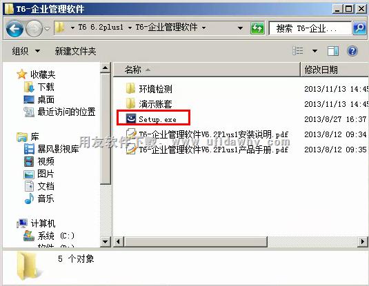 用友T6企业管理软件V6.2plus免费下载及安装教程 用友T6 第3张图片