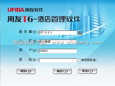 用友畅捷通T6酒店管理软件标准版V11.2免费下载