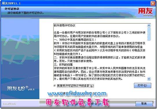 用友U8+V11.1免费下载及安装教程 用友U8 第6张图片