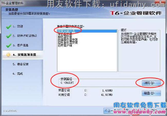 用友T6企业管理软件快速安装方法图文教程 用友安装教程 第5张图片