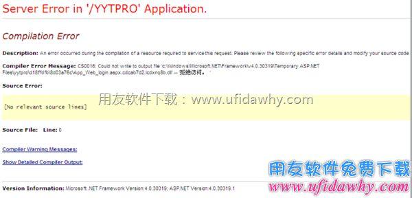 打开用友畅捷通T+提示Server error in '/yytpro' application?