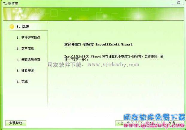 用友T1财贸宝V10.0免费下载及安装教程 用友T1 第4张图片