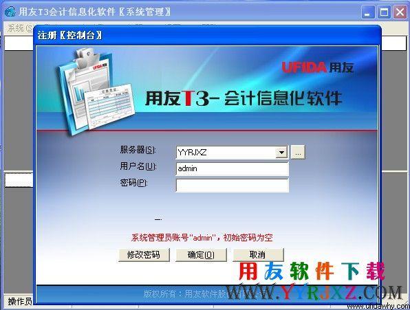 会计电算化用友T3会计信息化软件专版免费下载及安装教程