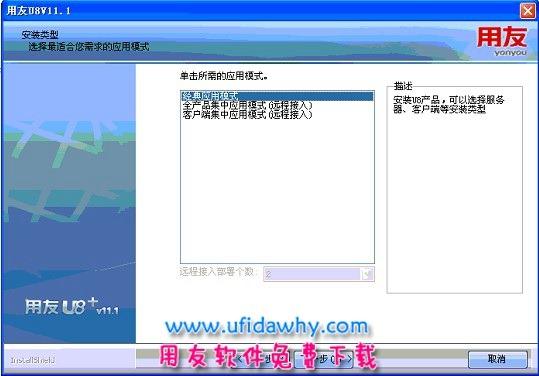 用友U8+V11.1免费下载及安装教程 用友U8 第9张图片