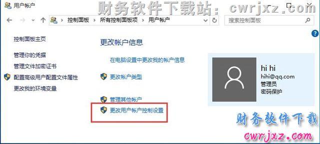 win10操作系统安装用友财务软件的方法和步骤? 用友知识堂 第9张图片