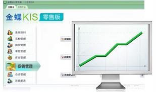 金蝶KIS零售版免费版_金蝶KIS旗舰零售版下载地址 金蝶软件 第6张图片